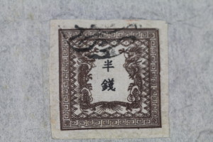 半銭竜銭切手