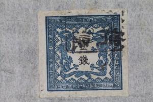 一銭竜銭切手