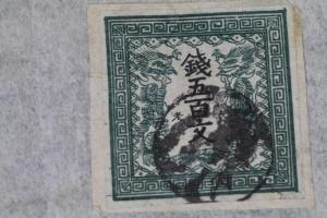 500文竜文切手