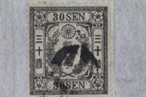 30銭切手