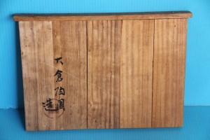 紅茶碗の木箱