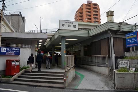 西武新宿線・中井駅