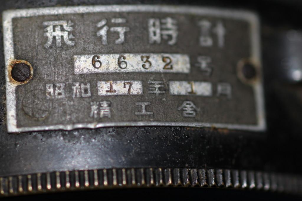 精工舎の飛行時計