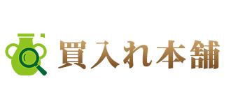東京都のリサイクルショップ【買入れ本舗】|骨董品買取・遺品整理・不用品の買取・回収処分はおまかせください。
