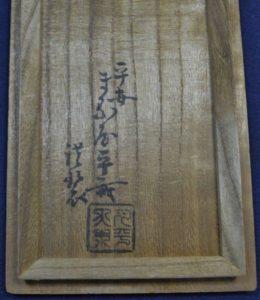京都丸屋、大木平蔵